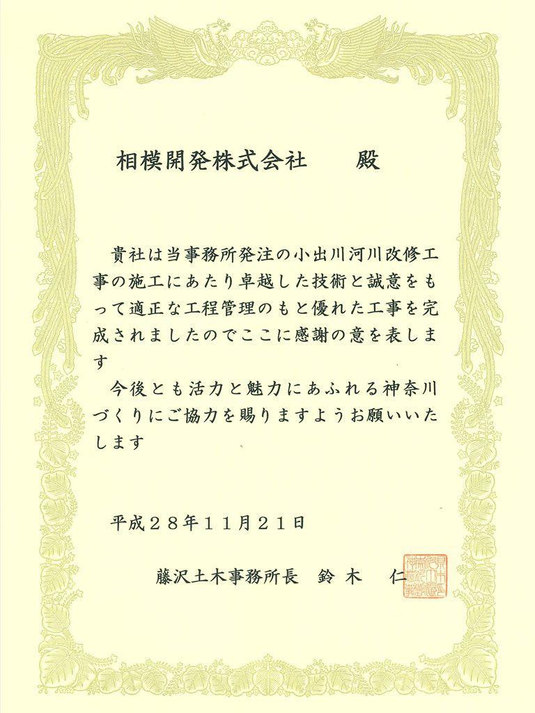 合同 庁舎 藤沢